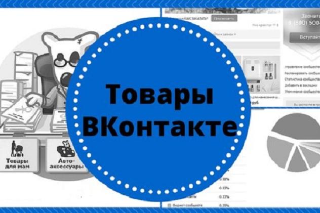 Заполню товаром вашу группу Вконтакте 1 - kwork.ru
