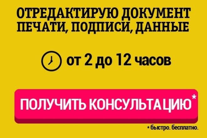 Отредактирую любой документ 1 - kwork.ru
