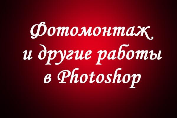 Фотомонтаж, обработка фотографий и не толькоФотомонтаж<br>Вам нужно обработать фотографии? Нужно что то добавить, убрать с фотографии? Тогда смело обращайтесь ко мне! Пишите что необходимо сделать, если есть прикрепляйте примеры. Не стесняйтесь отвечу на все вопросы по теме!<br>
