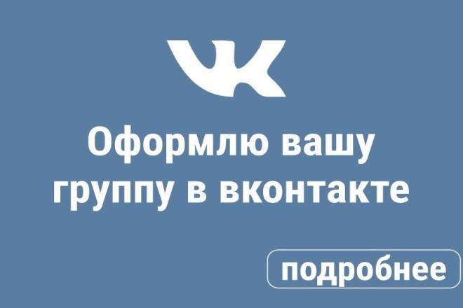 Сделаю оформление вашей группы Вконтакте 1 - kwork.ru