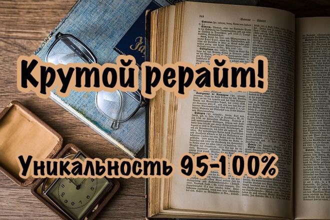 Сделаю качественный рерайт 1 - kwork.ru