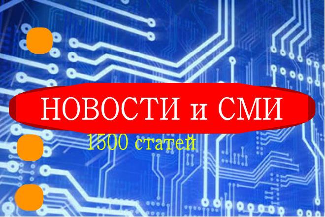 Новости и СМИ 1500 статей автонаполняемый сайт 1 - kwork.ru