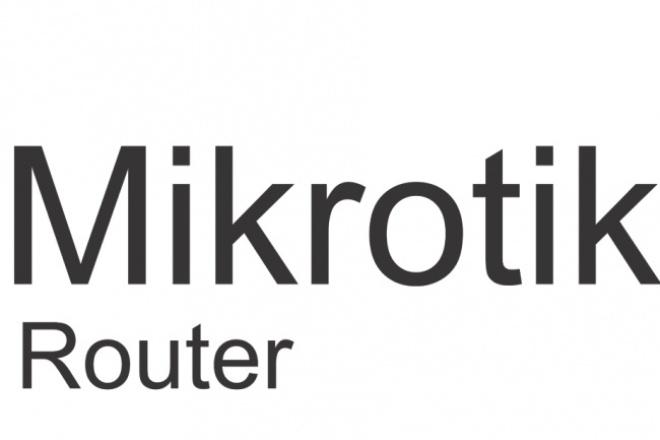 Настрою Mikrotik 1 - kwork.ru