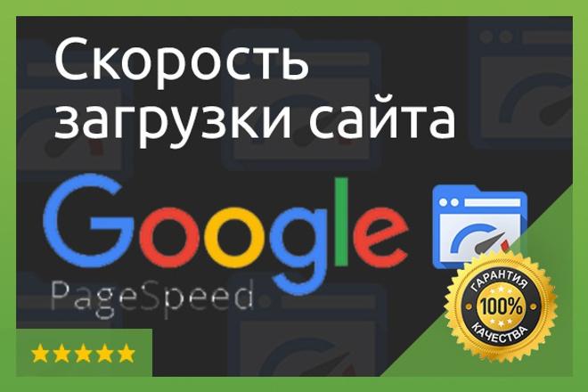 оптимизирую скорость загрузки сайта 1 - kwork.ru