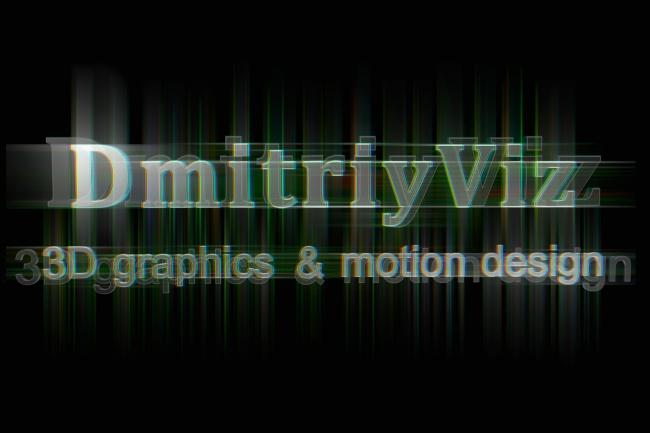 Заставка для вашего видеоИнтро и анимация логотипа<br>Сделаю заставку для вашего видео как на представленном в этом кворке примере. Вместо DmitriyViz и других надписей - будет ваш текст. Разрешение 1920х1080. Форматы: AVI и MP4<br>