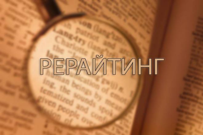 Рерайтинг любого текста 1 - kwork.ru