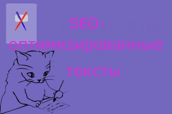 Seo-оптимизированные текстыСтатьи<br>При написании seo-оптимизированных статей я придерживаюсь следующих правил: тема должна быть полностью раскрыта (введение, основной текст, заключение); тема и сам текст должны соответствовать основному ключевому запросу; текст структурирован (подзаголовки, списки, абзацы 3-7 строк); основной ключевой запрос в заголовке h1 и в конце статьи; дополнительные ключевые запросы в подзаголовках h2, h3. Качественным будет текст, в котором ключи прописаны органично. Не статья строится вокруг ключевиков, а ключи естественно вписываются в текст. Обязательно включаются шлейфы поисковых запросов. Запросы пользователей размещаются в середине предложения, и окружены с двух сторон другими словами. В начале текста или в конце предложения ключи лучше не использовать по правилам LSI. В статье необходимо чередовать длинные предложения с более короткими. Лексический состав и стиль текста должен соответствовать целевой аудитории. Статья, написанная по этим правилам, будет соответствовать современным требованиям seo-оптимизации и высоко ранжироваться поисковыми роботами.<br>