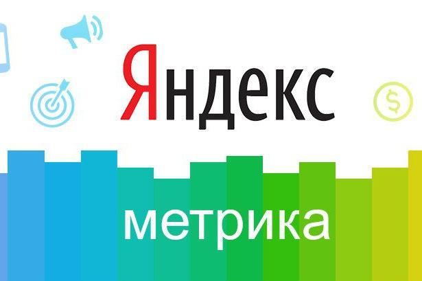 установлю метрику на ваш сайт 1 - kwork.ru