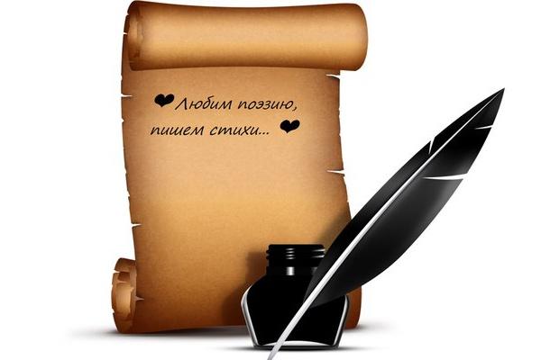 Красиво выражу в стихах идеи, мысли, пожеланияСтихи, рассказы, сказки<br>Поэзия - моя стихия, Мое призвание - творить, И на заказ пишу стихи я, Чтобы в труде счастливой быть. Чтобы и хлеб свой мазать маслом (Что ж, проза жизни такова), И делать этот мир прекрасней, Вдыхая свой талант в слова.<br>