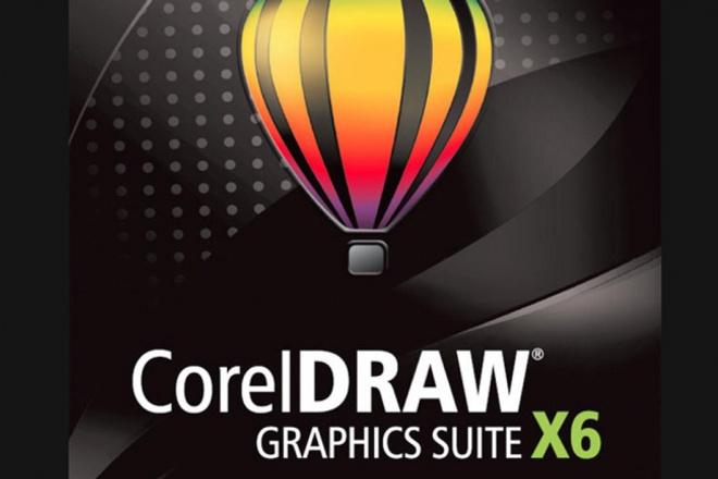Самоучитель Coreldraw X6 1 - kwork.ru