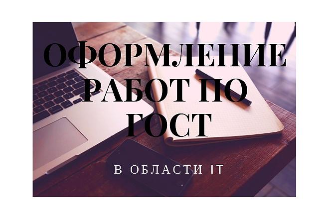 Оформление работ по ГОСТ 1 - kwork.ru
