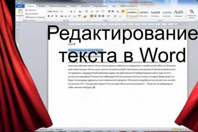 редактирование текста 10 страниц 1 - kwork.ru