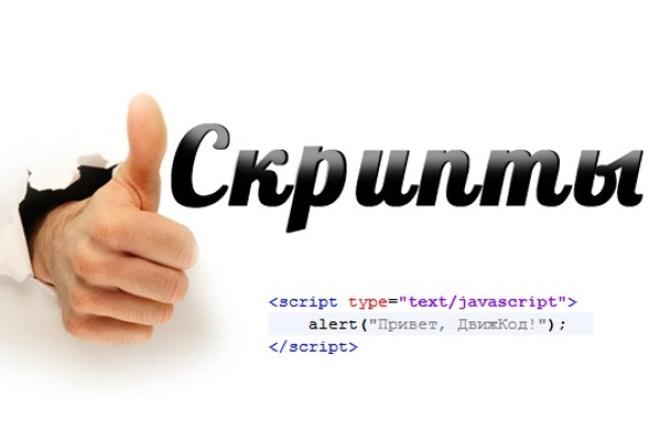 напишу скрипт с нуля для вашего сайта или wap игры. 1 - kwork.ru