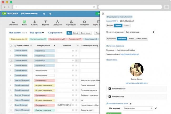 Подключу систему lptracker 1 - kwork.ru