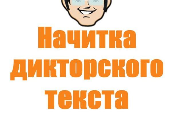 Озвучу текст, аудиокнигу, аудиоролик 1 - kwork.ru