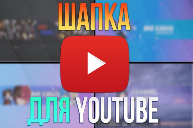 Шапка для канала на YouTube 1 - kwork.ru