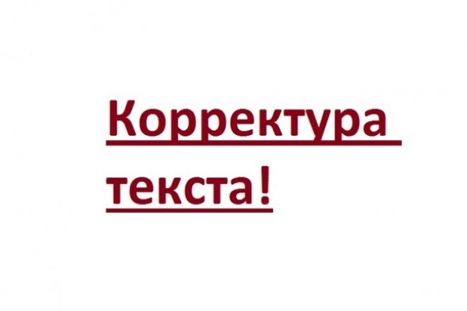 Отредактирую текст 16 - kwork.ru