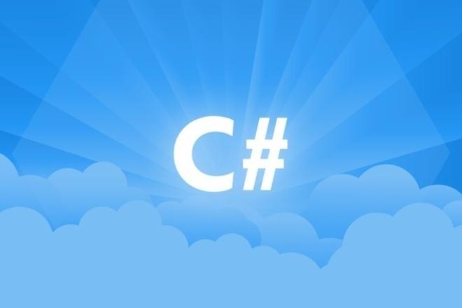 Напишу приложение на C#Программы для ПК<br>Напишу приложение на C#: -WinForm -Консольное приложение Срок выполнения: полностью зависит от сложности задания. В среднем он составляет один день. В результате: вы получите рабочую программу и грамотно написанный и документированный исходный код.<br>