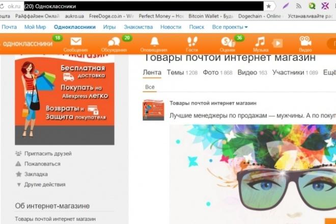 могу быстро разместить Ваше объявление с фото в 150 группах социальных сетей 1 - kwork.ru
