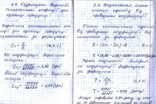 Наберу текст с формулами на русском, украинском или английском языкеНабор текста<br>Наберу 30 страниц печатного, отсканированного или ручного текста с формулами на английском, русском или украинском. Быстро и качественно.<br>