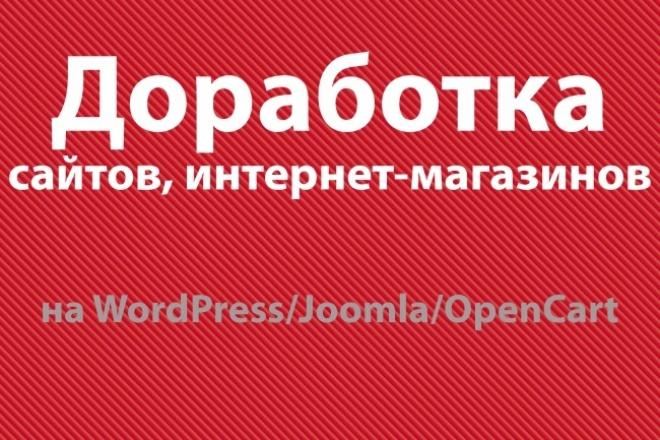 Доработаю, исправлю ошибки на сайте 1 - kwork.ru
