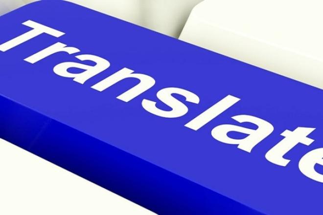 Переведу текст любой направленности на английский/с английскогоПереводы<br>Добрый день! Занимаюсь переводами любых текстов (художественных, рекламных, технических, стихов и тд) с английского или на английский язык. Гарантирую качественную и вовремя выполненную работу :)<br>