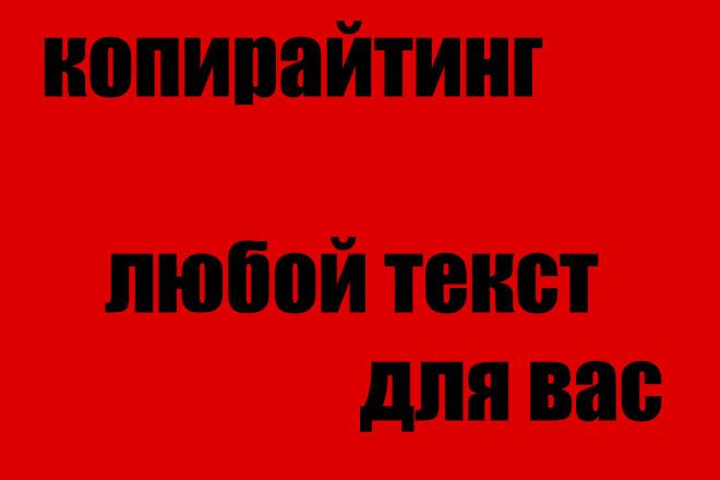 Напишу красивый текст или статью для вашего сайта 1 - kwork.ru