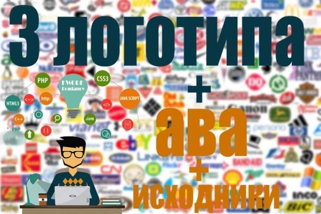 Сделаю 3 логотипа для вашей компании (группы) 1 - kwork.ru