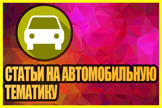 Напишу статью на автомобильную тематику 1 - kwork.ru