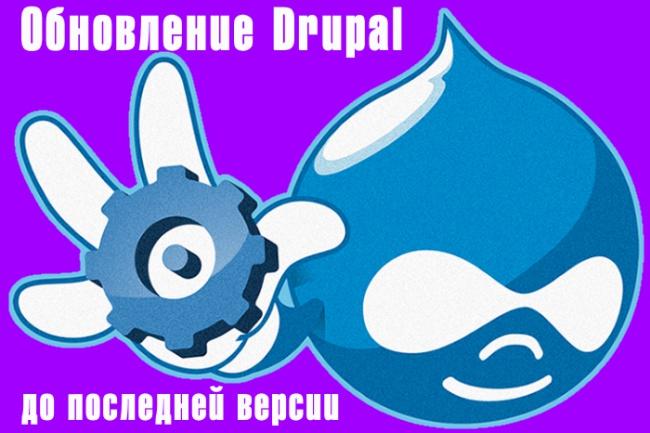 сделаю обновление текущей версии Drupal до последней 1 - kwork.ru