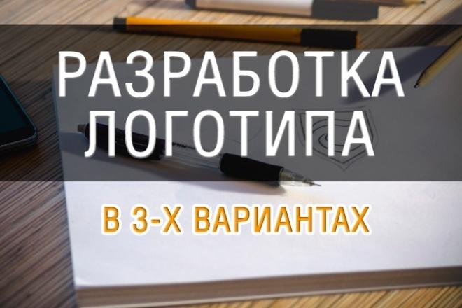 Разработаю 3 уникальных логотипа 1 - kwork.ru