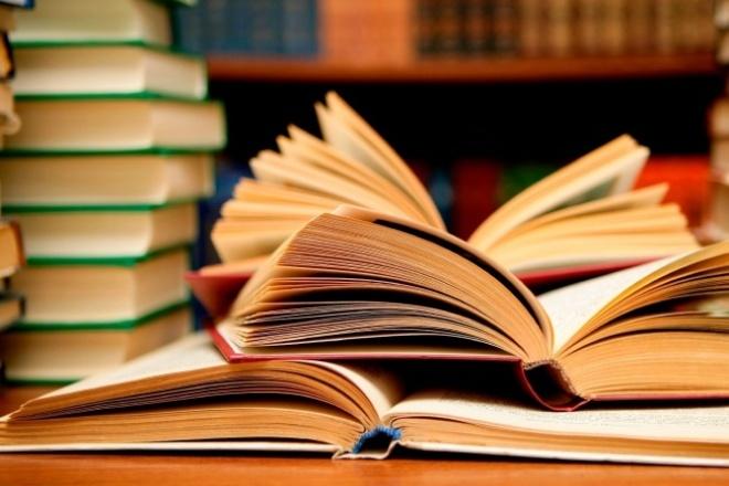 Составление, редактирование библиографических ссылок, списков литературы 1 - kwork.ru