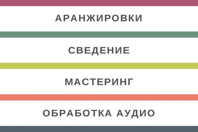 Напишу музыку, любая обработка аудио. Быстро, качественно 1 - kwork.ru