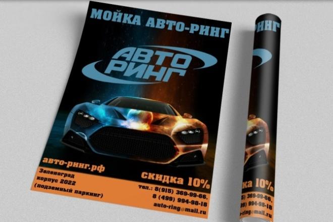 сделаю продающую листовку 1 - kwork.ru