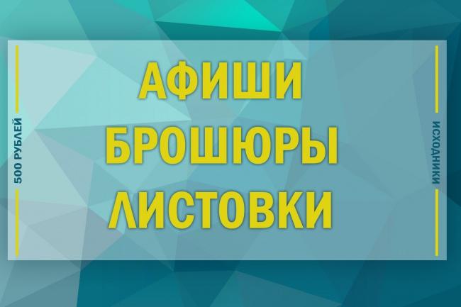 Изготовление листовок, брошюр, листовок 1 - kwork.ru