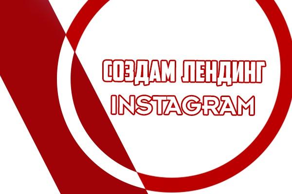Создам Landing page в instagram 1 - kwork.ru
