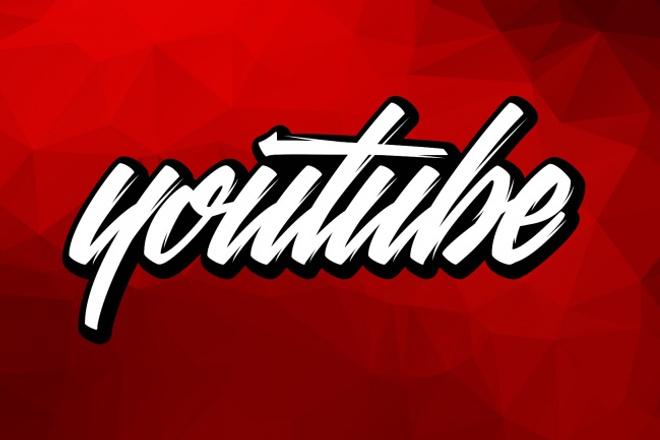 Нарисую шапку для канала YouTube 1 - kwork.ru