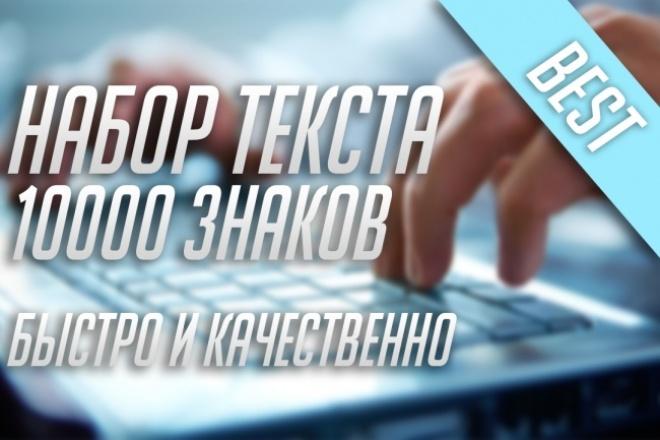 Наберу 10000 символов текстаНабор текста<br>Перепечатаю текст на русском языке + отформатирую его по вашему желанию. 10000 символов без учета пробелов! Работаю с: - изображениями (фото и сканы); - рукописными текстами (разборчивыми); - файлами в формате PDF. Также: - сделаю таблицы; - настрою отступы; - выделю текст по запросу (шрифт, кегль, цвет). Быстрый и качественный результат!<br>