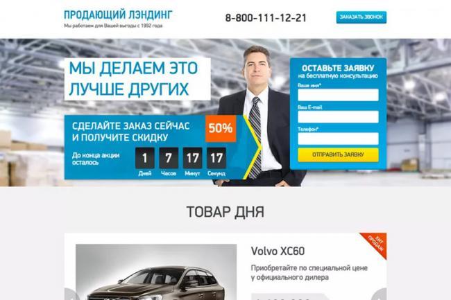 Сделаю копию и настрою Landing одностраничника .Качественно и быстро 1 - kwork.ru