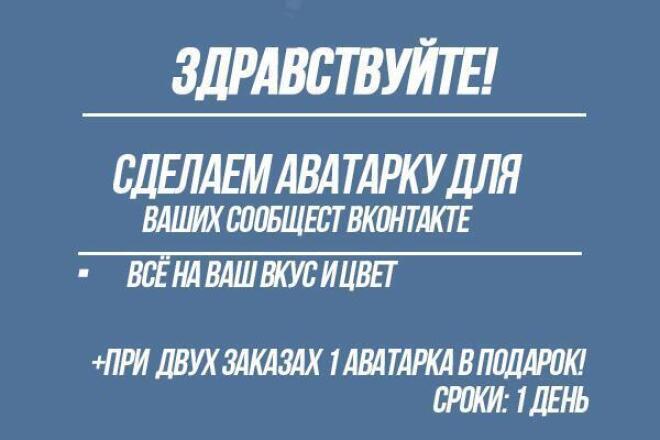 Сделаю аватарку для социальных сетей 1 - kwork.ru