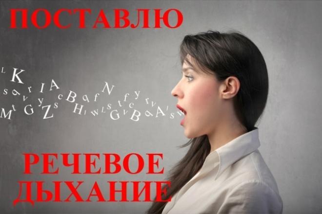 Поставлю речевое дыханиеРепетиторы<br>Проведу уроки по постановке и развитию речевого дыхания, для любого возраста дистанционно по Скайпу. Фонационное дыхание - это основа основ техники речи и ораторского искусства. Это первое с чего начинается работа над речью. Ваши голосовые связки перестанут уставать. Вы забудете, что значит – «сел» голос после конференции или длительного общения. Исчезнут лишние паузы в речи, вызванные c нехваткой дыхания. Голос станет более громким и уверенным. Курс предназначен: Для людей, в профессиональной жизни которых присутствуют переговоры, публичные выступления, презентации и т.п. Возможные места работы после окончания курсов: Любые сферы деятельности, где требуются навыки профессионального общения и ораторского искусства. Перспективы: Правильное произношение, постановка дикции, улучшение тембра; повышение качества жизни. Заранее Вам очень благодарна, за то что Вы поделились этой страницей кворка со своими друзьями и знакомыми в соц. сетях, нажав на соответствующую кнопку справа ? Всегда открыта к сотрудничеству!<br>