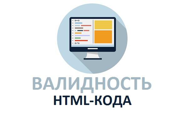 Проверю html-код сайта на валидность, исправлю ошибки 1 - kwork.ru
