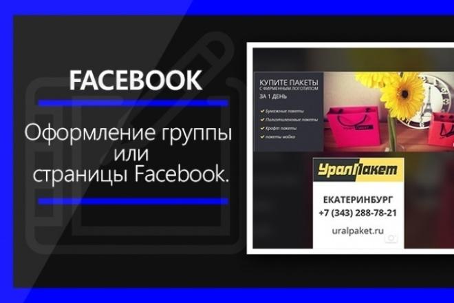 Оформление Facebook 1 - kwork.ru