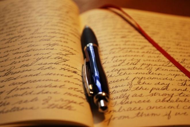 Напишу интересный стих для ВасСтихи, рассказы, сказки<br>При заказе одного кворка напишу стих для Вас. Стихотворение будет достаточно креативным и надеюсь, что Вам понравится:) Цель стиха может быть в принципе любой. Но скорее всего - это принести кому-то радость и хорошее настроение. Поэтому лучше исходить из этих направлений. Вы можете поздравить родных и близких, друзей, коллег по работе. Можете просто опубликовать на своем сайте. При этом желательно, указывать авторство - Дмитрий Хлапов. Благодарю за доверие и сотрудничество!<br>