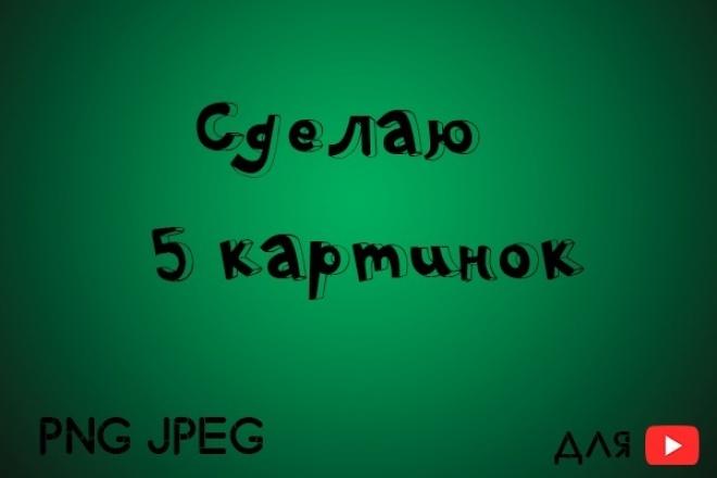 Сделаю 5 картинок для видео на ютуб 1 - kwork.ru