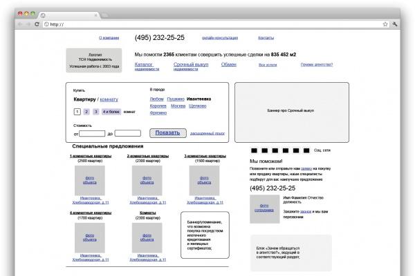 Прототип сайта 1 - kwork.ru