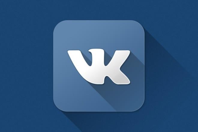 Оформлю ваше сообщество в соц. сети ВКонтакте 1 - kwork.ru
