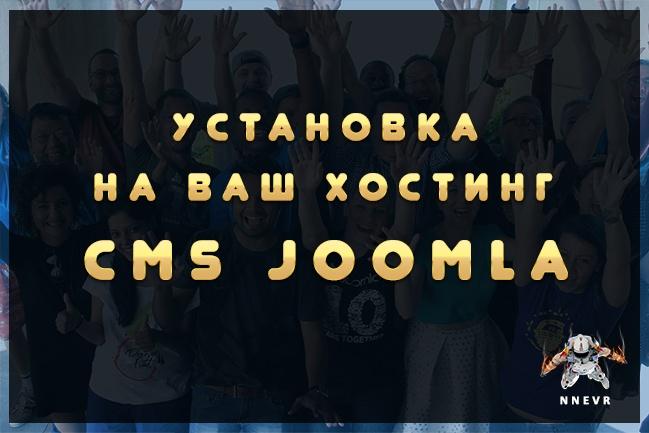 Установка CMS Joomla на хостинг 1 - kwork.ru
