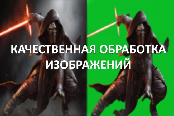 Обработаю ваше изображение 1 - kwork.ru