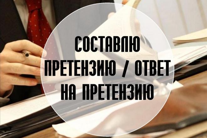 Составлю претензию, ответ на претензию 1 - kwork.ru